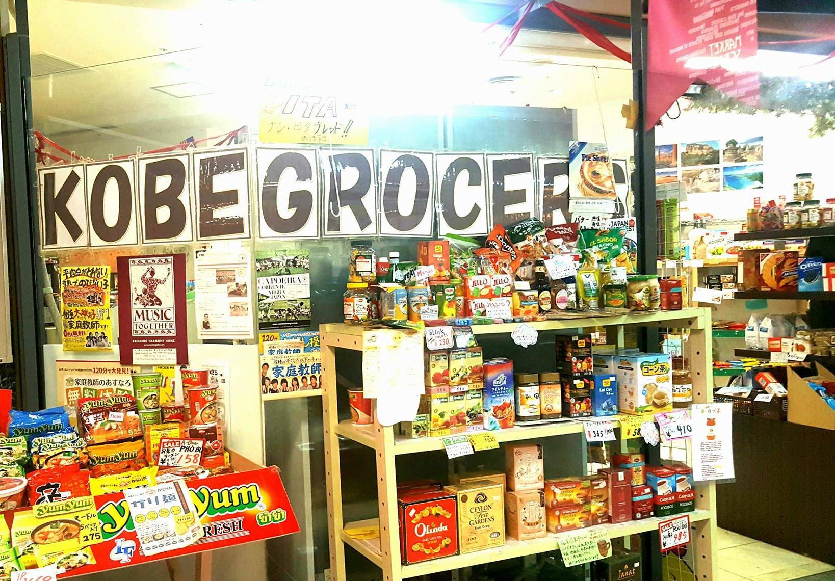 Kobe Grocers